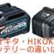 2019年発売マキタ・HIKOKIのバッテリーの違いとは?
